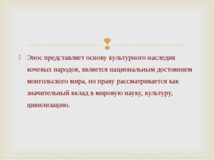Эпос представляет основу культурного наследия кочевых народов, является нацио