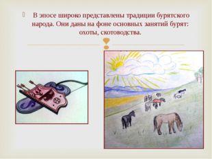 В эпосе широко представлены традиции бурятского народа. Они даны на фоне осн