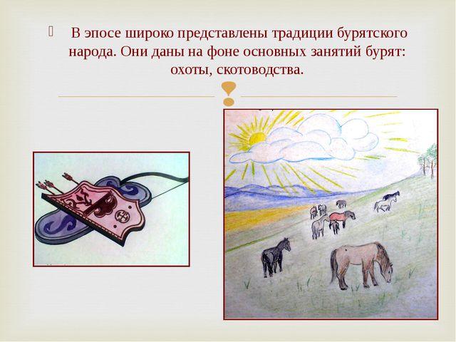 В эпосе широко представлены традиции бурятского народа. Они даны на фоне осн...
