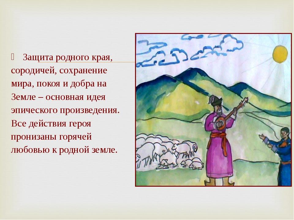 Защита родного края, сородичей, сохранение мира, покоя и добра на Земле – осн...