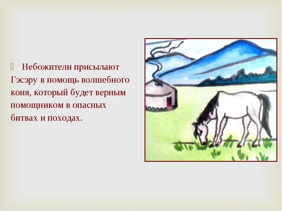 Небожители присылают Гэсэру в помощь волшебного коня, который будет верным по...