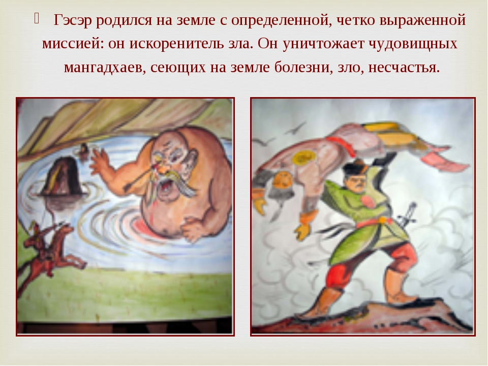 Гэсэр родился на земле с определенной, четко выраженной миссией: он искоренит...