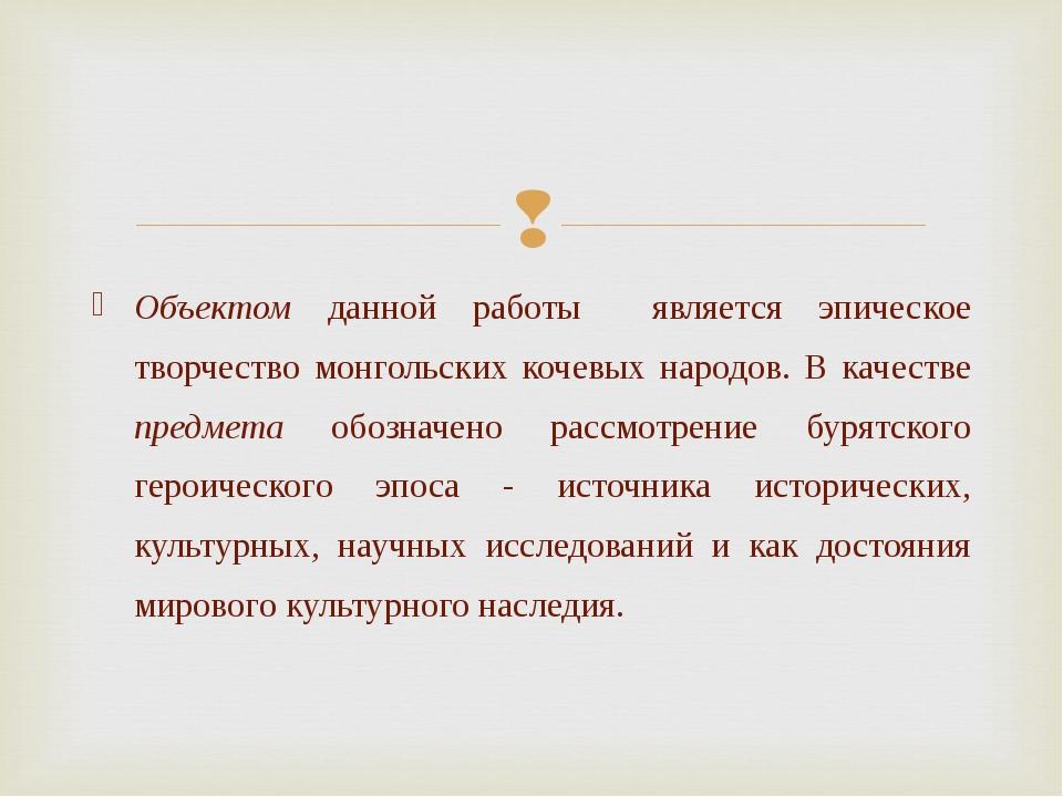 Объектом данной работы является эпическое творчество монгольских кочевых наро...