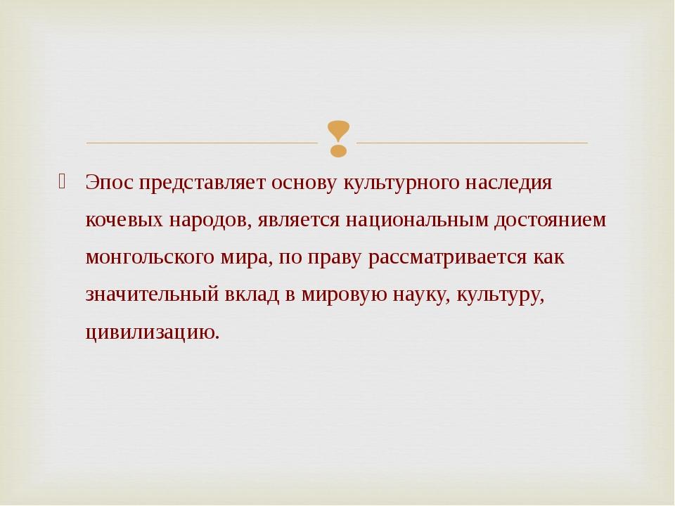 Эпос представляет основу культурного наследия кочевых народов, является нацио...