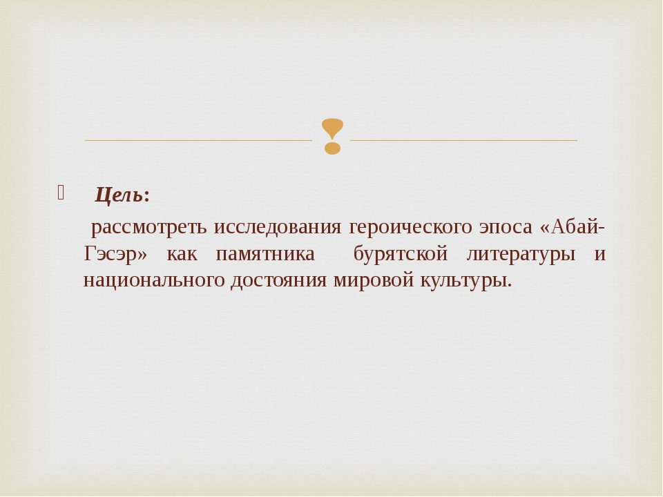 Цель: рассмотреть исследования героического эпоса «Абай-Гэсэр» как памятника...