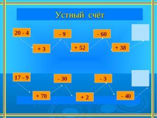 Устный счёт  20 - 4 + 3 - 9 + 52 - 60 + 38 17 - 9 + 70 - 30 + 2 - 3 - 40