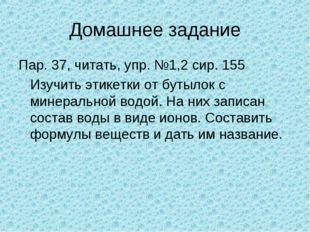 Домашнее задание Пар. 37, читать, упр. №1,2 сир. 155 Изучить этикетки от буты