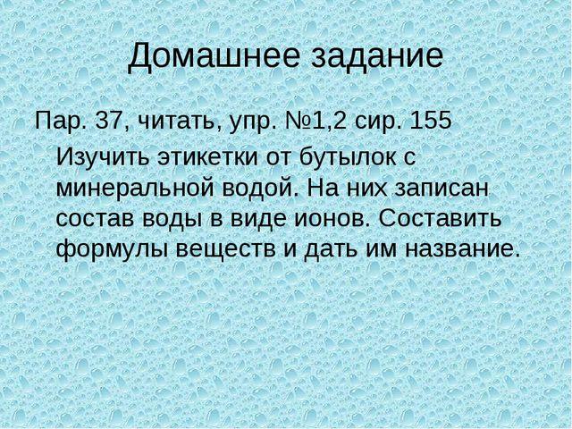 Домашнее задание Пар. 37, читать, упр. №1,2 сир. 155 Изучить этикетки от буты...