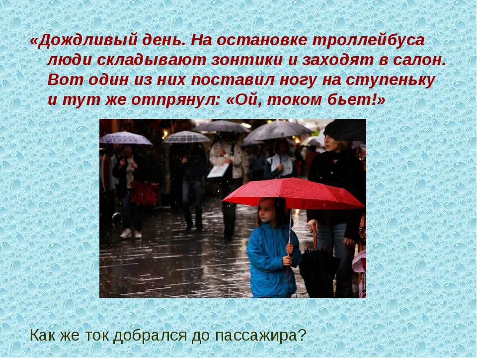 «Дождливый день. На остановке троллейбуса люди складывают зонтики и заходят...