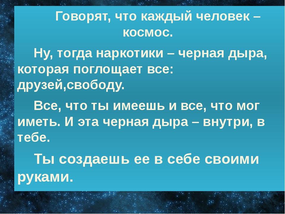 Говорят, что каждый человек – космос. Ну, тогда наркотики – черная дыра, кот...
