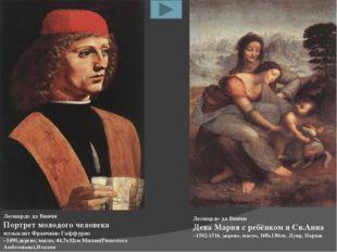 Леонардо да Винчи Святой Иоанн Креститель (с признаками Бахуса) ~ 1513-1516,