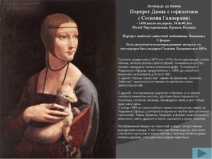 "Леонардо да Винчи Мадонна с гвоздикой (её называют ещё ""Мадонна c вазой"" 1475"