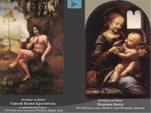 Леонардо да Винчи Портрет Лизы дель Джиокондо (Мона Лиза) 1503-1506 , деревo,
