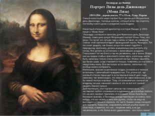 Леонардо да Винчи Тайная вечеря 1495-1498 масло и темпeра на подготовленной с