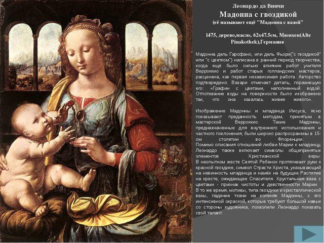 Леонардо да Винчи Благовещение (~1472-1475) масло и темпера на дереве, 78x219...
