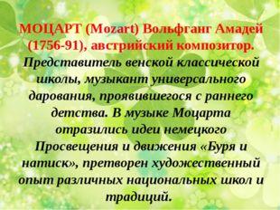 МОЦАРТ (Mozart) Вольфганг Амадей (1756-91), австрийский композитор. Представи