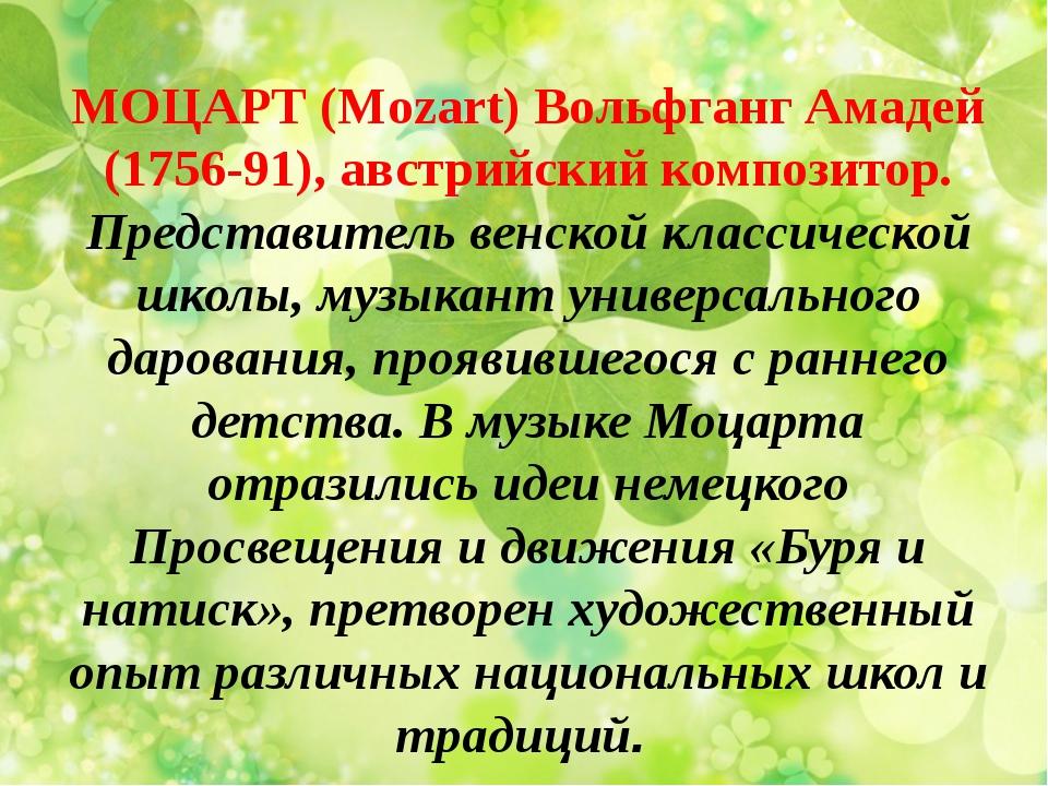 МОЦАРТ (Mozart) Вольфганг Амадей (1756-91), австрийский композитор. Представи...