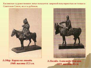 А.Обер. Киргиз на лошади. 1949. высота 37,5 см. А.Посядо. Александр Невский.