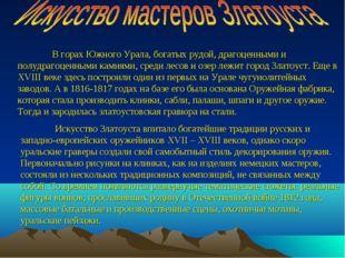 В горах Южного Урала, богатых рудой, драгоценными и полудрагоценными камнями