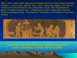 Фрагмент клинка сабли. 1824. сталь, гравировка, травление, синение, таушировк