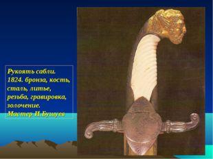 Рукоять сабли. 1824. бронза, кость, сталь, литье, резьба, гравировка, золочен