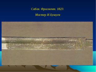 Сабля. Фрагмент. 1823. Мастер И.Бушуев