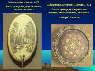 Декоративная вешалка. 1970 Сталь, гравировка, никелирование, синение, золочен