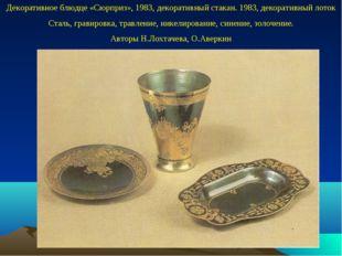 Декоративное блюдце «Сюрприз», 1983, декоративный стакан. 1983, декоративный