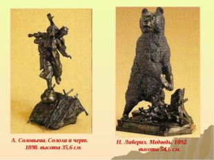 А. Соловьева. Солоха и черт. 1898. высота 35,6 см. Н. Либерих. Медведь. 1892.