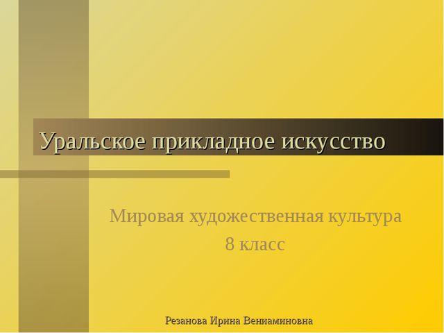 Уральское прикладное искусство Мировая художественная культура 8 класс Резано...