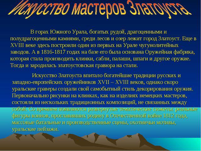 В горах Южного Урала, богатых рудой, драгоценными и полудрагоценными камнями...