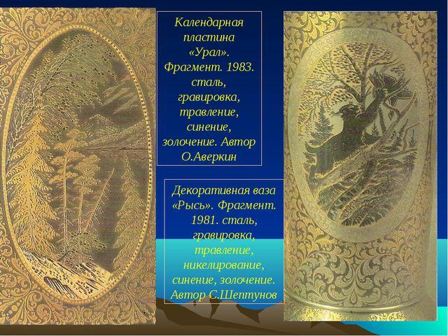 Календарная пластина «Урал». Фрагмент. 1983. сталь, гравировка, травление, си...