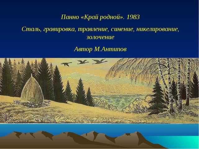 Панно «Край родной». 1983 Сталь, гравировка, травление, синение, никелировани...
