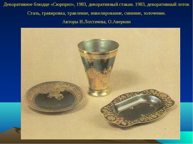 Декоративное блюдце «Сюрприз», 1983, декоративный стакан. 1983, декоративный...