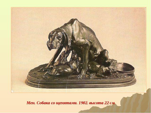 Мен. Собака со щенятами. 1902. высота 22 см.