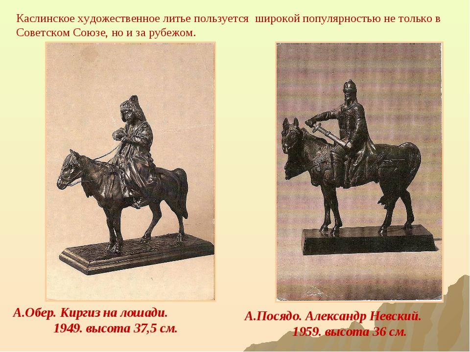 А.Обер. Киргиз на лошади. 1949. высота 37,5 см. А.Посядо. Александр Невский....