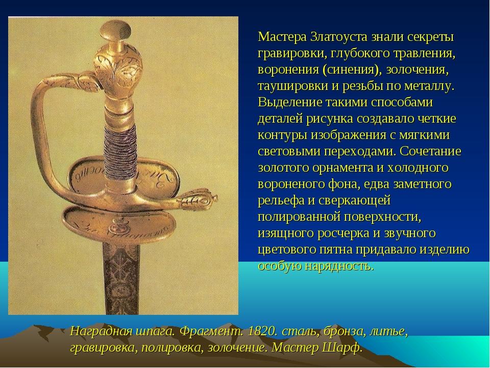 Наградная шпага. Фрагмент. 1820. сталь, бронза, литье, гравировка, полировка,...