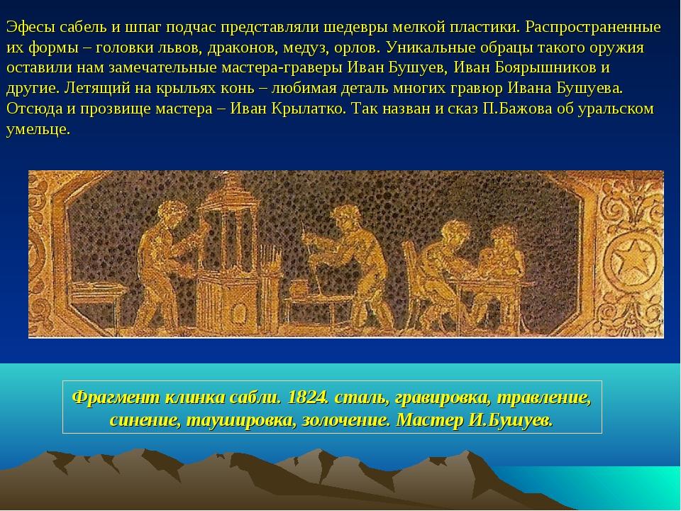 Фрагмент клинка сабли. 1824. сталь, гравировка, травление, синение, таушировк...