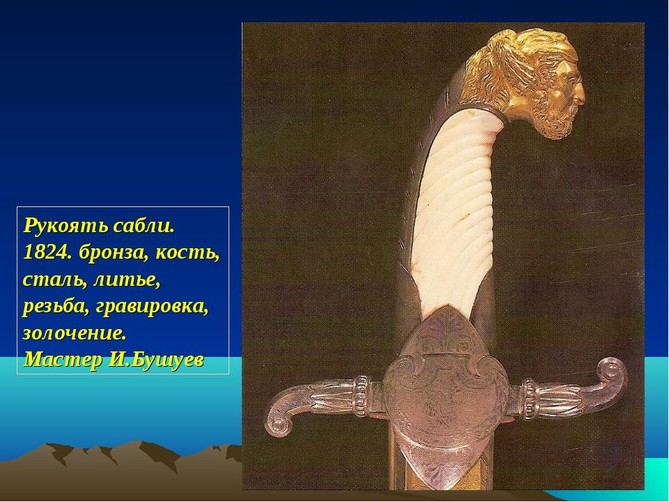 Рукоять сабли. 1824. бронза, кость, сталь, литье, резьба, гравировка, золочен...