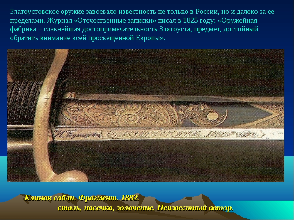 Златоустовское оружие завоевало известность не только в России, но и далеко з...