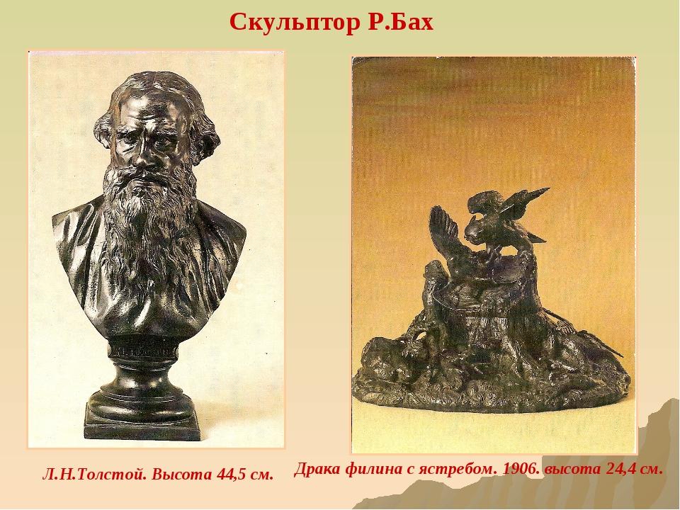Скульптор Р.Бах Л.Н.Толстой. Высота 44,5 см. Драка филина с ястребом. 1906. в...