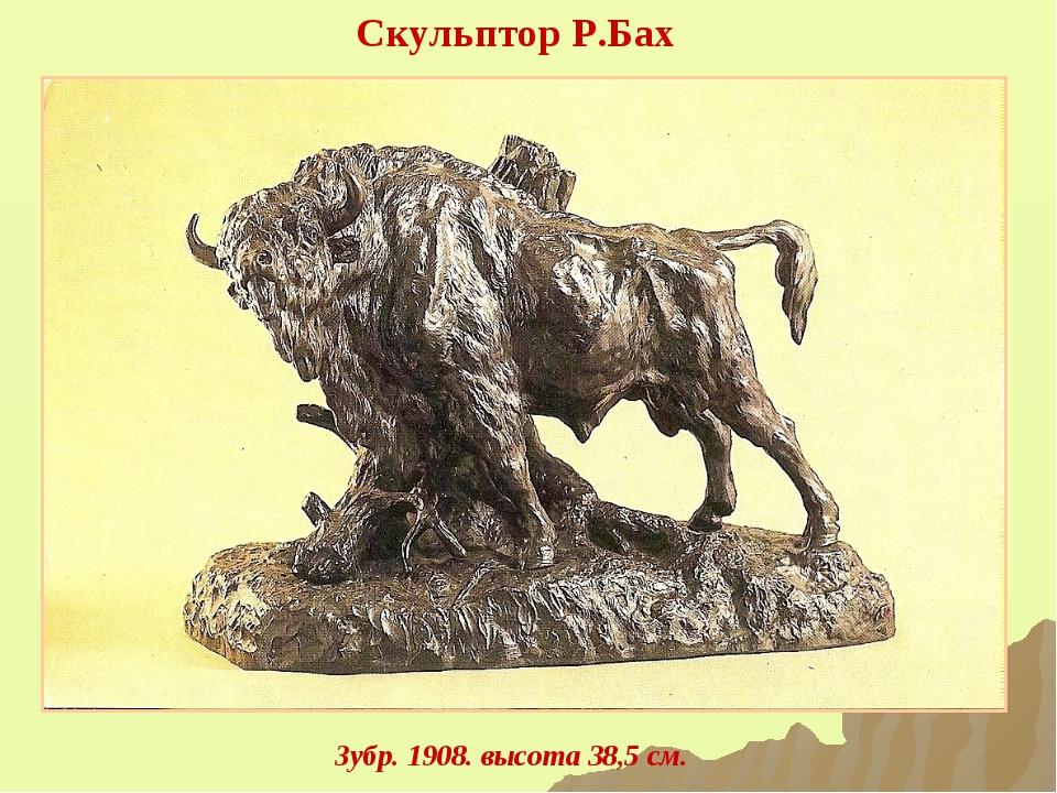 Скульптор Р.Бах Зубр. 1908. высота 38,5 см.