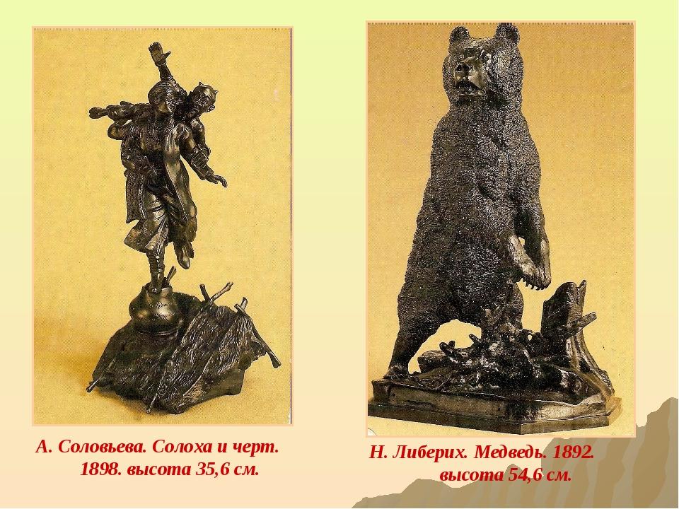 А. Соловьева. Солоха и черт. 1898. высота 35,6 см. Н. Либерих. Медведь. 1892....