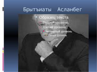 Брытъиаты Асланбег