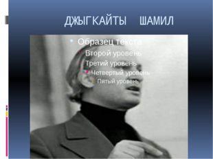 ДЖЫГКАЙТЫ ШАМИЛ
