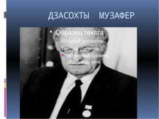 ДЗАСОХТЫ МУЗАФЕР