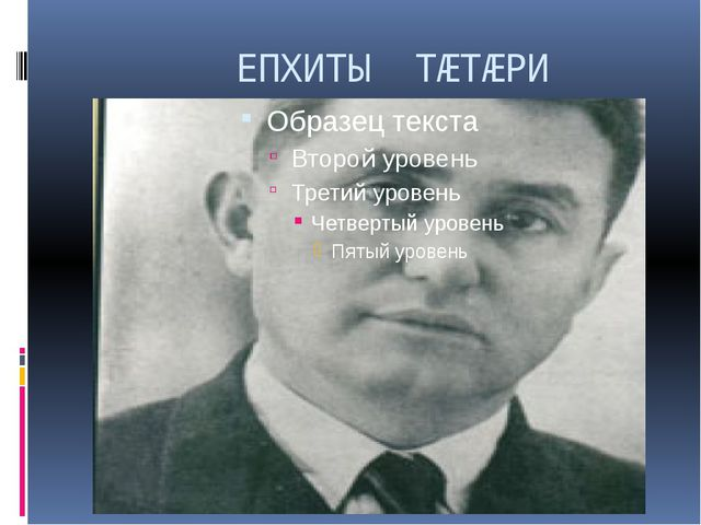ЕПХИТЫ ТӔТӔРИ