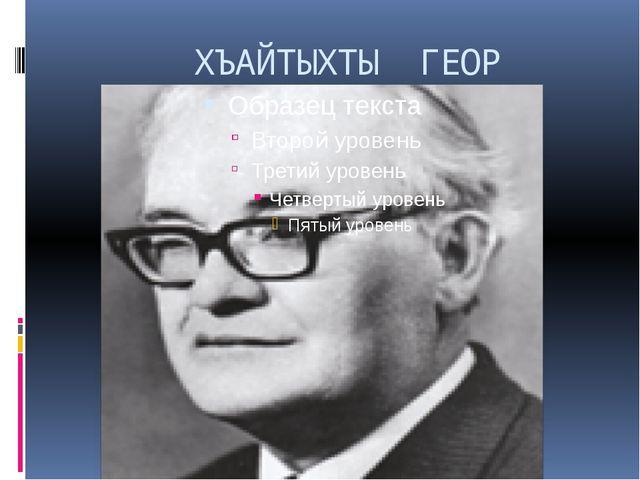 ХЪАЙТЫХТЫ ГЕОР