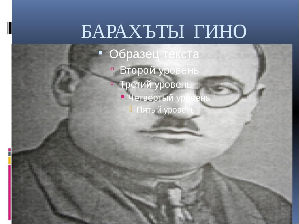 БАРАХЪТЫ ГИНО