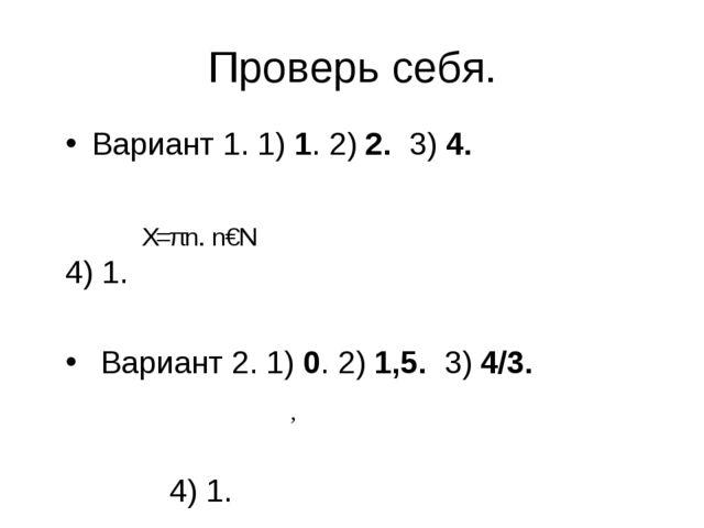 Проверь себя. Вариант 1. 1) 1. 2) 2. 3) 4. 4) 1. Вариант 2. 1) 0. 2) 1,5. 3)...